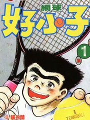 网球好小子