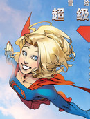 超级少女:冒险漫画 第5卷
