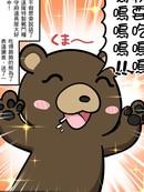 第六驱逐队远征日志 激斗!六驱vs熊漫画