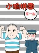 小偷拼图第一部漫画