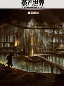 蒸汽世界Steamworld之鼠国历险 第13回
