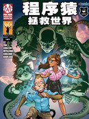 程序猿拯救世界 第4卷