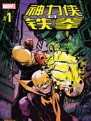 神力侠与铁拳漫画
