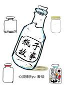 瓶子故事 第72回