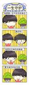 一起唱大戏漫画