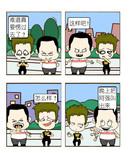 一起吃饭漫画