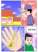 阴谋启动漫画