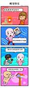 邮寄的快乐漫画