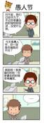 愚人节漫画