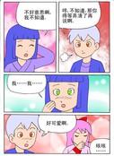 怎么是你漫画