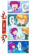 征婚广告漫画