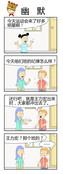 中国人民漫画