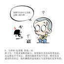 中立态度漫画