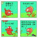 终结者漫画