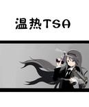 温热TSA漫画