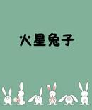 火星兔子 第1回