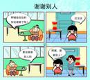 家庭快乐漫画