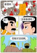 金员外漫画