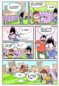 军体委员漫画