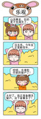 看衣服的漫画