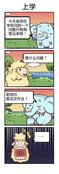 老师的作业漫画
