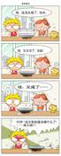 麦芽烧汤漫画