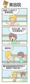 美容院漫画