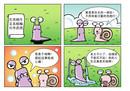 无壳蜗牛漫画