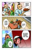 喜欢的菜漫画
