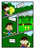 小豹子漫画