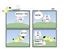 小狗的朋友漫画