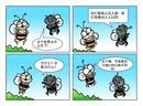 小蜜蜂 第9回
