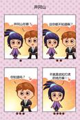 happy生活漫画