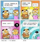 哎呦~漫画