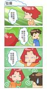 男女大范二漫画