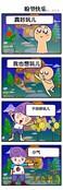 盼望快乐漫画