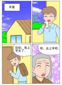 去上学漫画