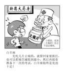 缺德大药房漫画