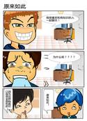热胀冷缩漫画