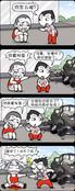 人生百态漫画