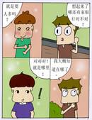 日进斗金漫画