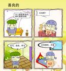 趣青春漫画