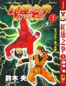 红莲之拳UltraRed漫画