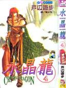 水晶龙 第18卷