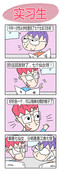 实习生漫画