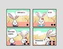 兔子掰漫画