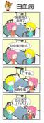 白血病漫画