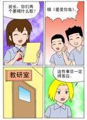 班长在唱歌漫画
