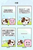 爆笑星漫画