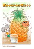 菠萝的吃法